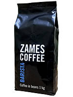 Кофе Zames Coffee Barista в зернах 1 кг