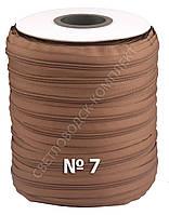 Молния спиральная метражная №7 (Италия), тип-2, 200 м в бобине, цв. св. коричневый