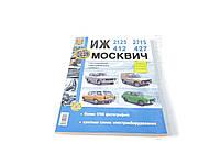 Книга ИЖ-2125, 2715, 412, 427 черно-белая