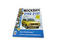 Книга АЗЛК-2140, 2137 черно-белая
