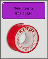 Фум лента для воды Koer 15 м (плотность 0,4 г/м.куб)