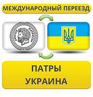 Международный Переезд из Патры в Украину