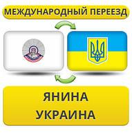 Международный Переезд из Янина в Украину