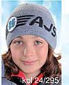 Шапка зимняя для мальчика серая (AJS, Польша), фото 4