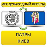 Международный Переезд из Патры в Киев