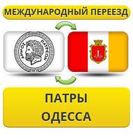 Международный Переезд из Патры в Одессу