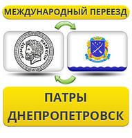 Международный Переезд из Патры в Днепропетровск