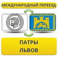 Международный Переезд из Патры во Львов