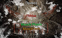 Прибытие: FitMax, Kevin Levrone, Muscle Pharm, MuscleTech.