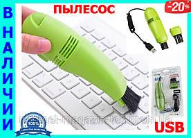 USB мини пылесос для клавиатуры, ноутбука, телефона и электроники !!!