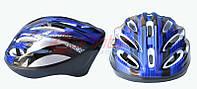 Защитный шлем для скейтбордистов, роллеров, велосипедистов. Цвет: синий.