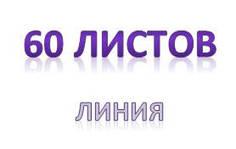 Тетради на 60 листов, ЛИНИЯ
