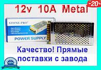 Импульсный блок питания 12V 10А 120Вт МЕТАЛЛ. Качество !