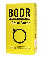Молотый кофе Bodr Grand Aroma 250 гр