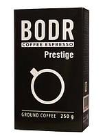 Молотый кофе Bodr Prestige 250 гр