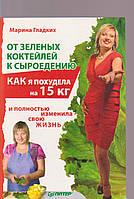 Марина Гладких От зеленых коктейлей к сыроедению