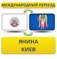 Международный Переезд из Янина в Киев