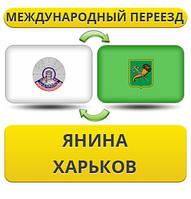 Международный Переезд из Янина в Харьков