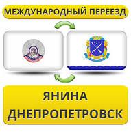 Международный Переезд из Янина в Днепропетровск