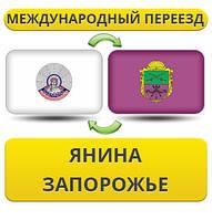 Международный Переезд из Янина в Запорожье