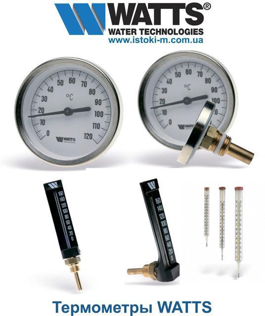 Термометры WATTS