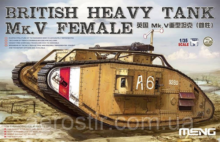 BRITISH HEAVY TANK Mk.V 'Female' 1/35 MENG TS-029