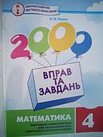 """Математика 4 клас. Тренажер """"2000 вправ та завдань""""."""