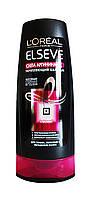 Бальзам-ополаскиватель Elseve Сила Аргинина х3 для слабых, склонных к выпадению волос - 200 мл.