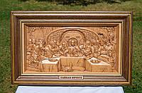 Икона деревянная резная Тайная Вечеря / Тайна вечеря, фото 1