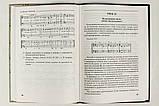 Гармония. Учебник для регентов. А. Н. Мясоедов, фото 3