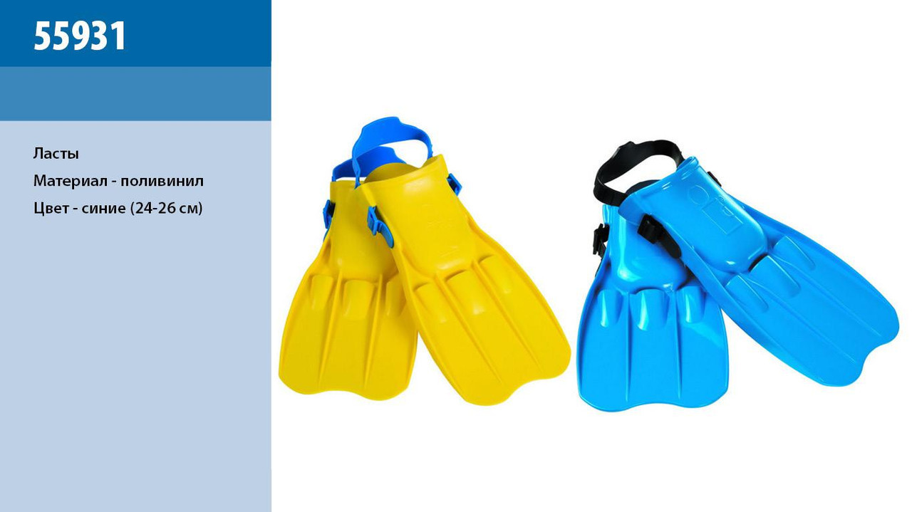 Ласты для плавания  Intex  (55931)