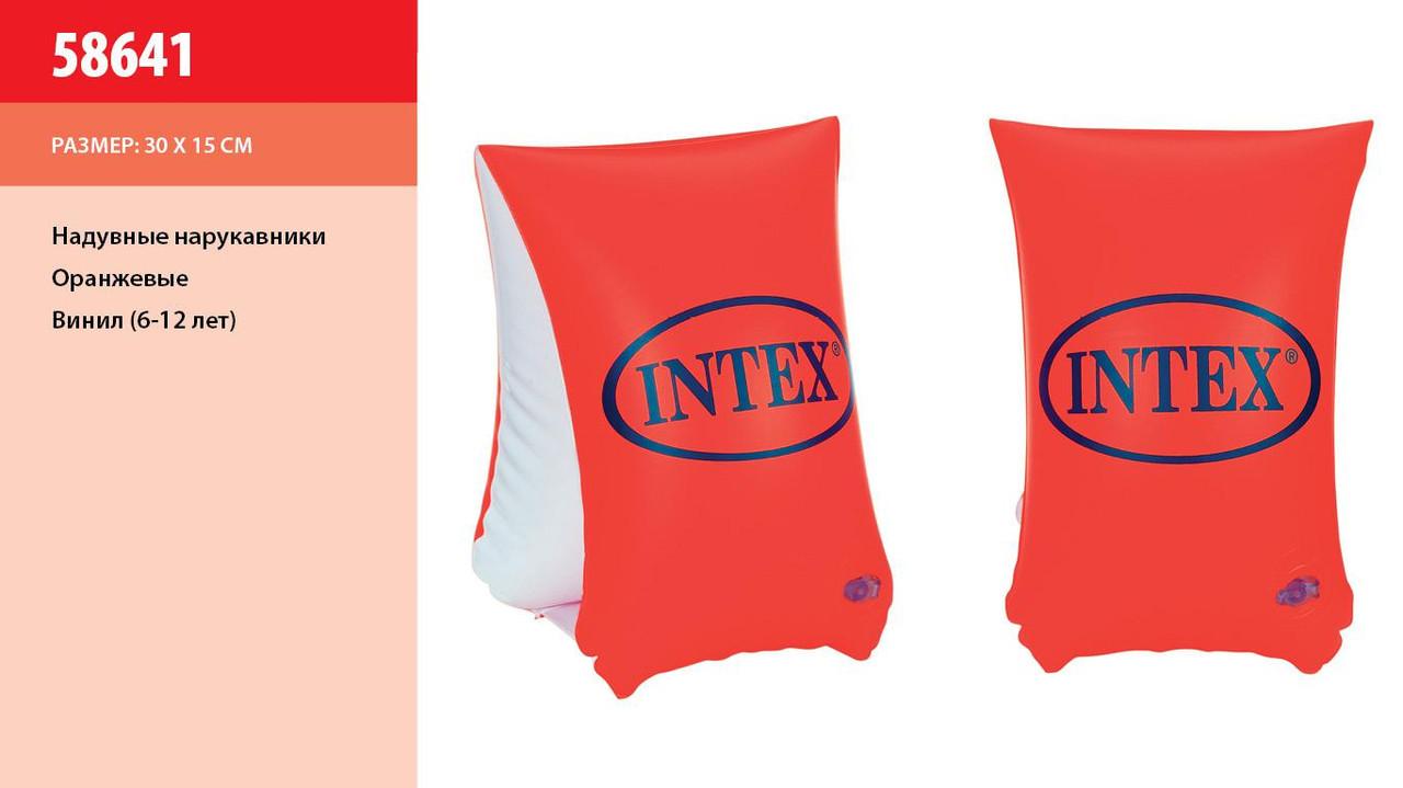 Нарукавники надувные Intex  30х15 см (58641)