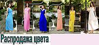 Шифоновое длинное летнее платье сарафан в пол в расцветках