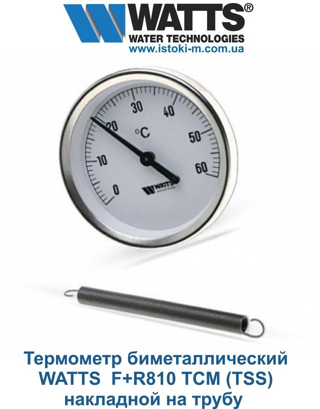 накладной биметаллический термометр WATTS
