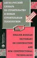 Англо-русский словарь по строительству и новым строительным технологиям