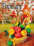 "Журнал о воздушных шарах ""Шарм-Арт"" Сентябрь-октябрь 2013"