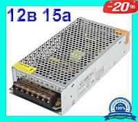 Импульсный блок питания 12V 15A 180Вт для светодиодной ленты