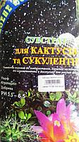 Субстрат Зеленое море кактус 3л