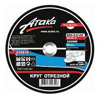 Круги отрезные по металлу АТАКА 125*1.6*22