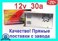 Импульсный блок питания 12V 30А 360Вт . МЕТАЛЛ. Качество !