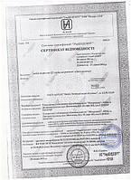 sertifikat_korpus.jpg