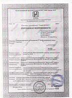 sertifikat_matrasy.jpg