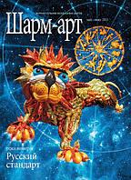 """Журнал о воздушных шарах """"Шарм-Арт"""" Май-Июнь 2013"""