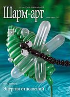 """Журнал о воздушных шарах """"Шарм-Арт"""" Июль - август 2013"""