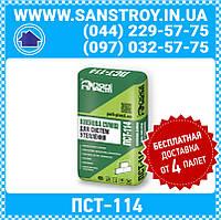 Клей для систем теплоизоляции ПСТ-114 ПолиПласт, 25кг