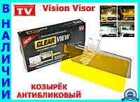 Оригинал! Солнцезащитный антибликовый козырек Vision Visor HD для автомобиля! Антифары