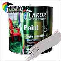 Масляная краска МА-15 Lakor светло-серая 0.9 кг, 2.5 кг, 20 л (30 кг), 50 л (65 кг)