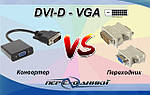 DVI-D to VGA. Конвертер или переходник?