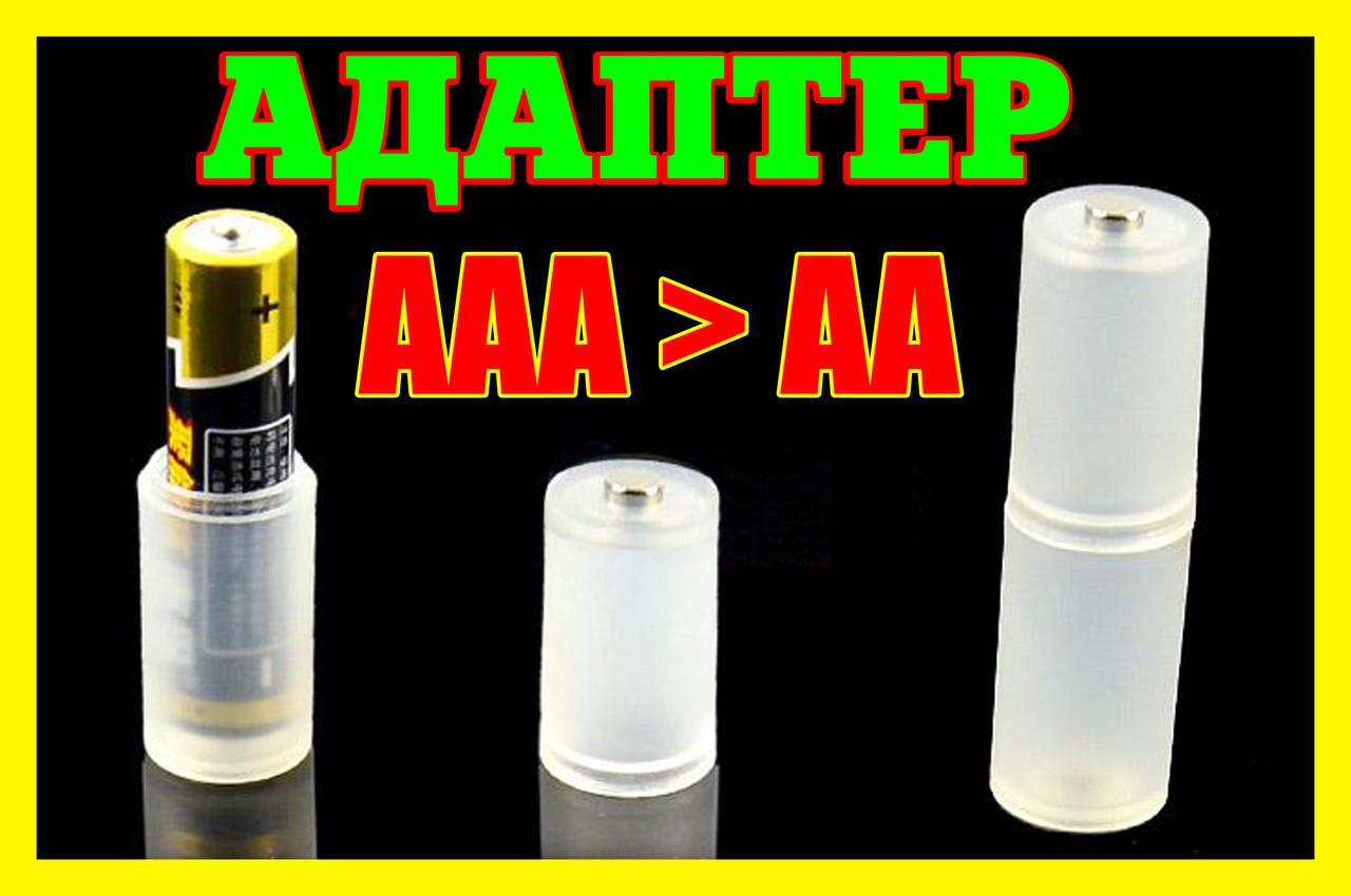 Аккумулятор батарейка переходник адаптер ААА АА