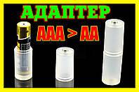 Аккумулятор батарейка переходник адаптер ААА АА, фото 1